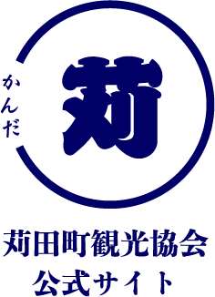 苅田町観光協会-公式サイト